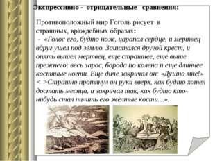 Экспрессивно - отрицательные сравнения: Противоположный мир Гоголь рисует в