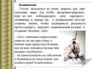 Комические: Гоголь использует их очень широко, как при описании мира Зла, что