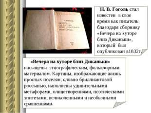 Н. В. Гоголь стал известен в свое время как писатель благодаря сборнику «Веч
