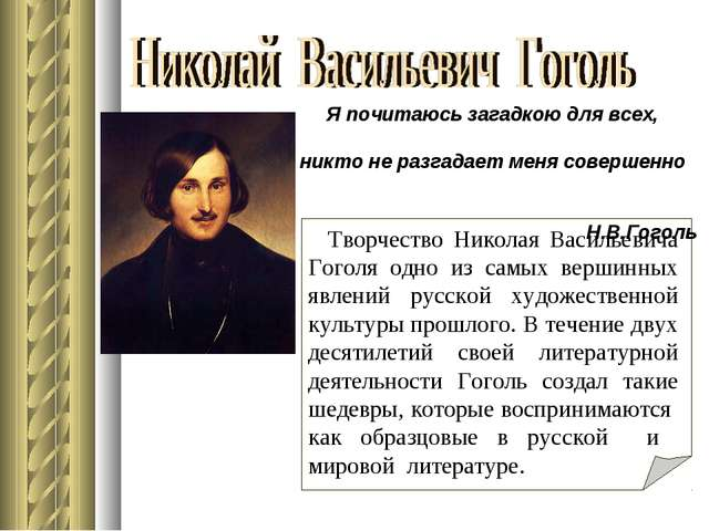 Я почитаюсь загадкою для всех, никто не разгадает меня совершенно Н.В.Гоголь...