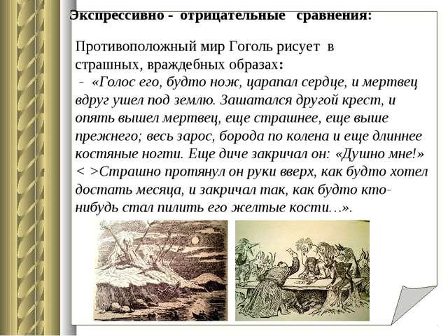 Экспрессивно - отрицательные сравнения: Противоположный мир Гоголь рисует в...