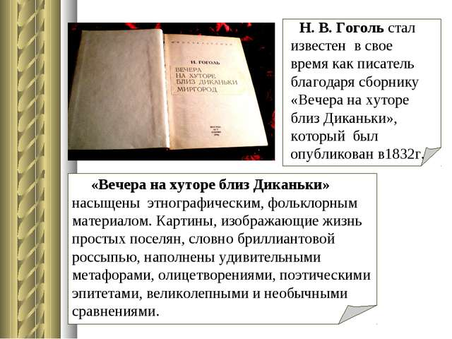 Н. В. Гоголь стал известен в свое время как писатель благодаря сборнику «Веч...