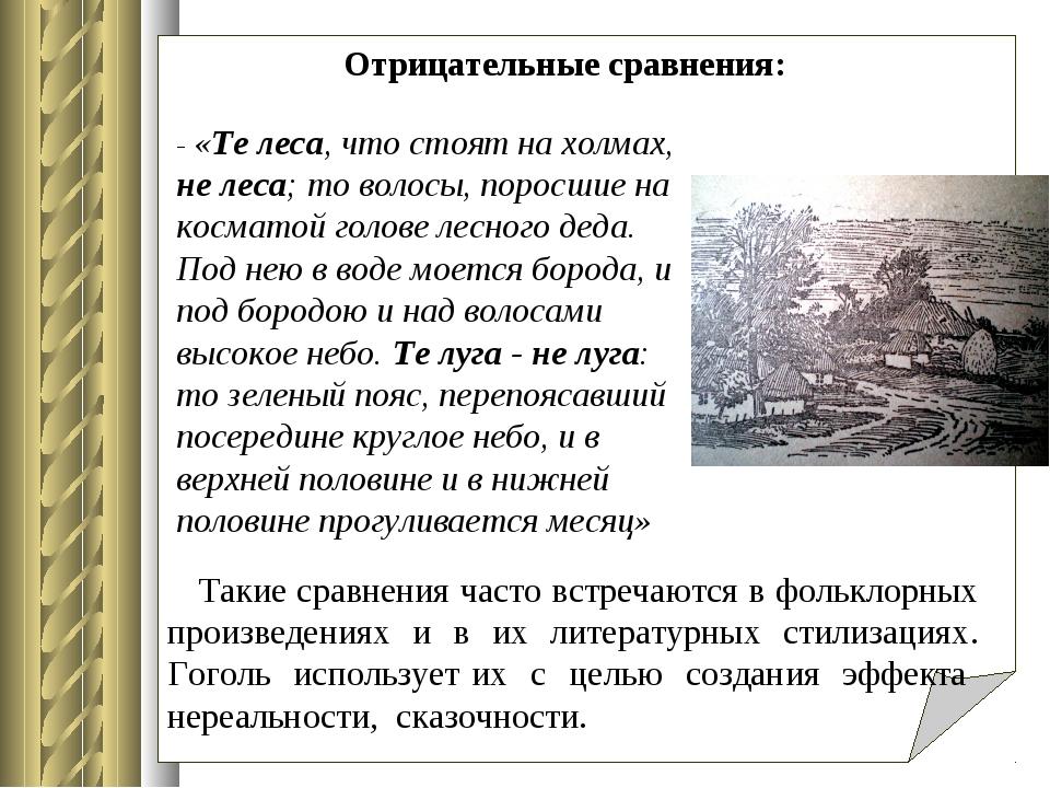 Отрицательные сравнения: - «Те леса, что стоят на холмах, не леса; то волосы,...