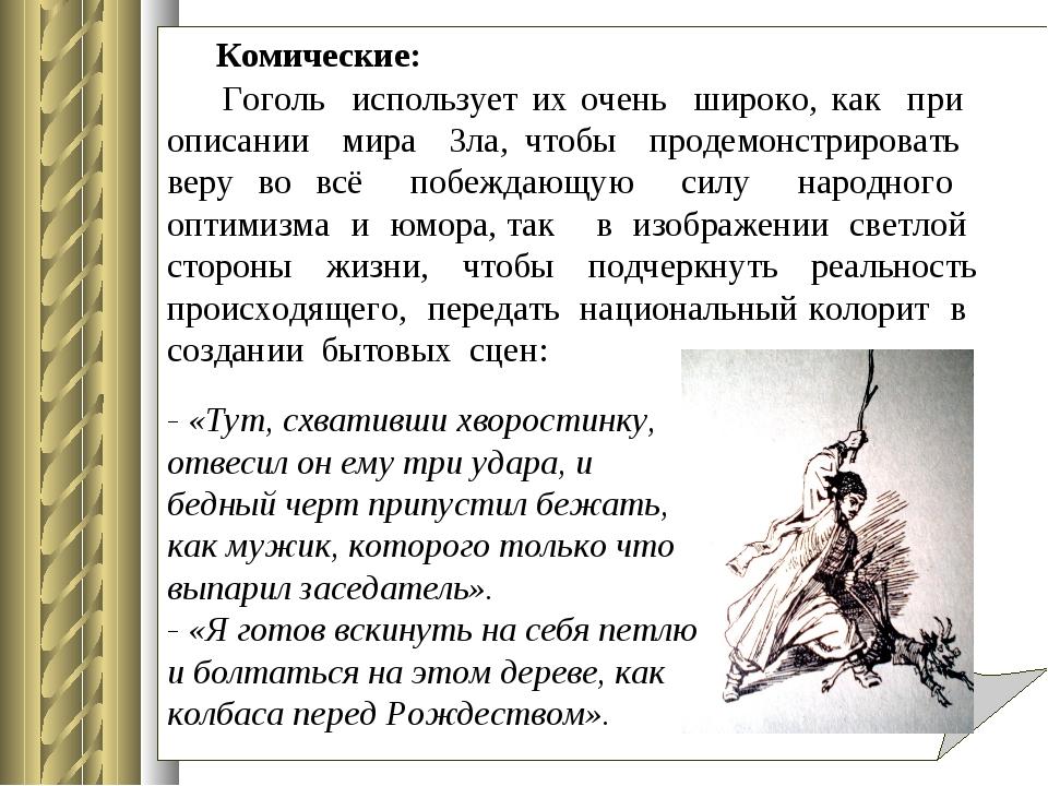 Комические: Гоголь использует их очень широко, как при описании мира Зла, что...
