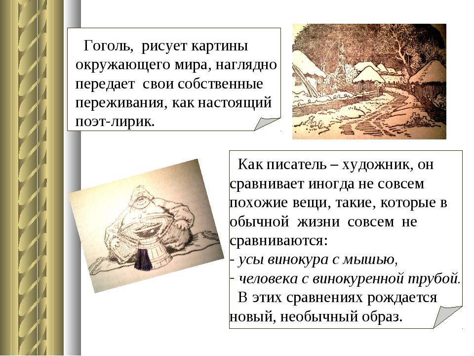 Гоголь, рисует картины окружающего мира, наглядно передает свои собственные...