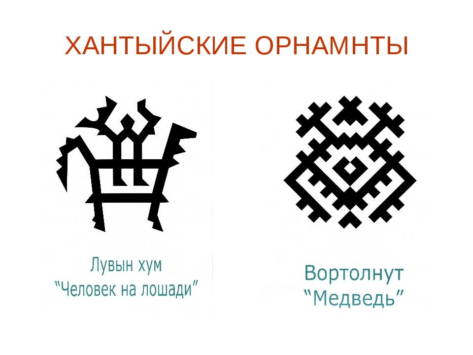 ХАНТЫЙСКИЕ ОРНАМНТЫ