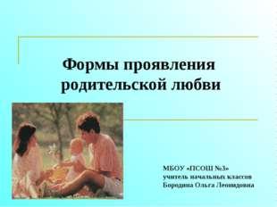 МБОУ «ПСОШ №3» учитель начальных классов Бородина Ольга Леонидовна Формы про