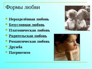 Формы любви Неразделённая любовь Безусловная любовь Платоническая любовь Роди