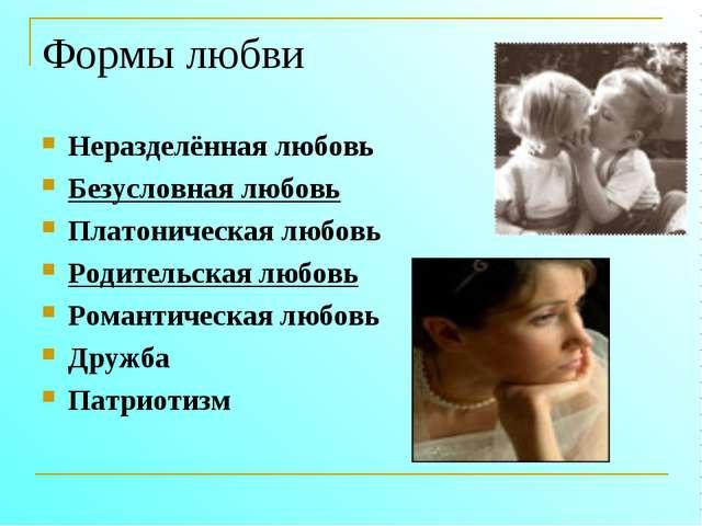 Формы любви Неразделённая любовь Безусловная любовь Платоническая любовь Роди...