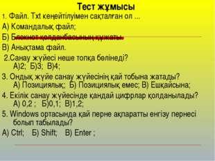 Тест жұмысы 1. Файл. Txt кеңейтілуімен сақталған ол ... А) Командалық файл; Б