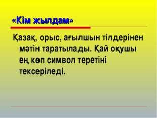 «Кім жылдам» Қазақ, орыс, ағылшын тілдерінен мәтін таратылады. Қай оқушы ең к