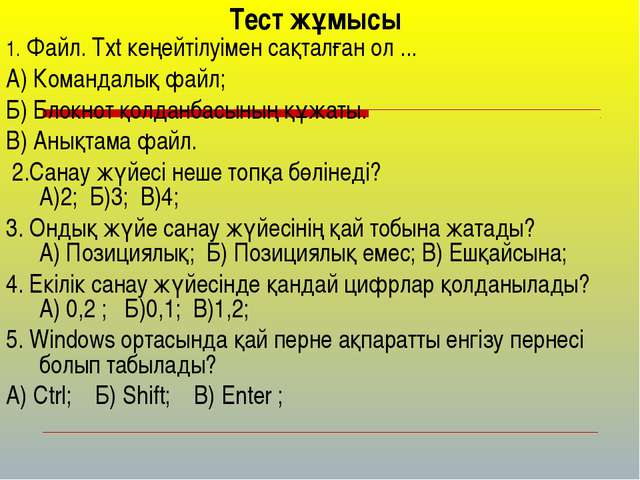 Тест жұмысы 1. Файл. Txt кеңейтілуімен сақталған ол ... А) Командалық файл; Б...