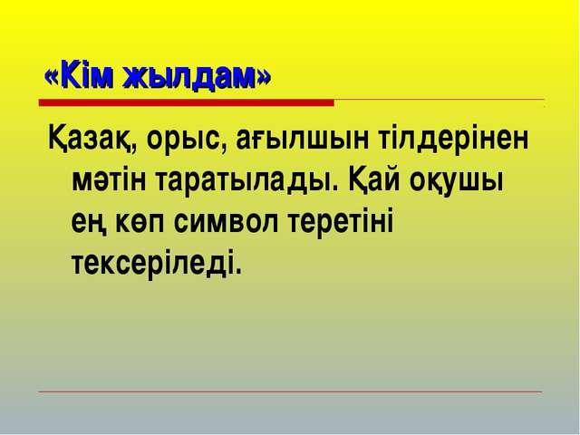 «Кім жылдам» Қазақ, орыс, ағылшын тілдерінен мәтін таратылады. Қай оқушы ең к...