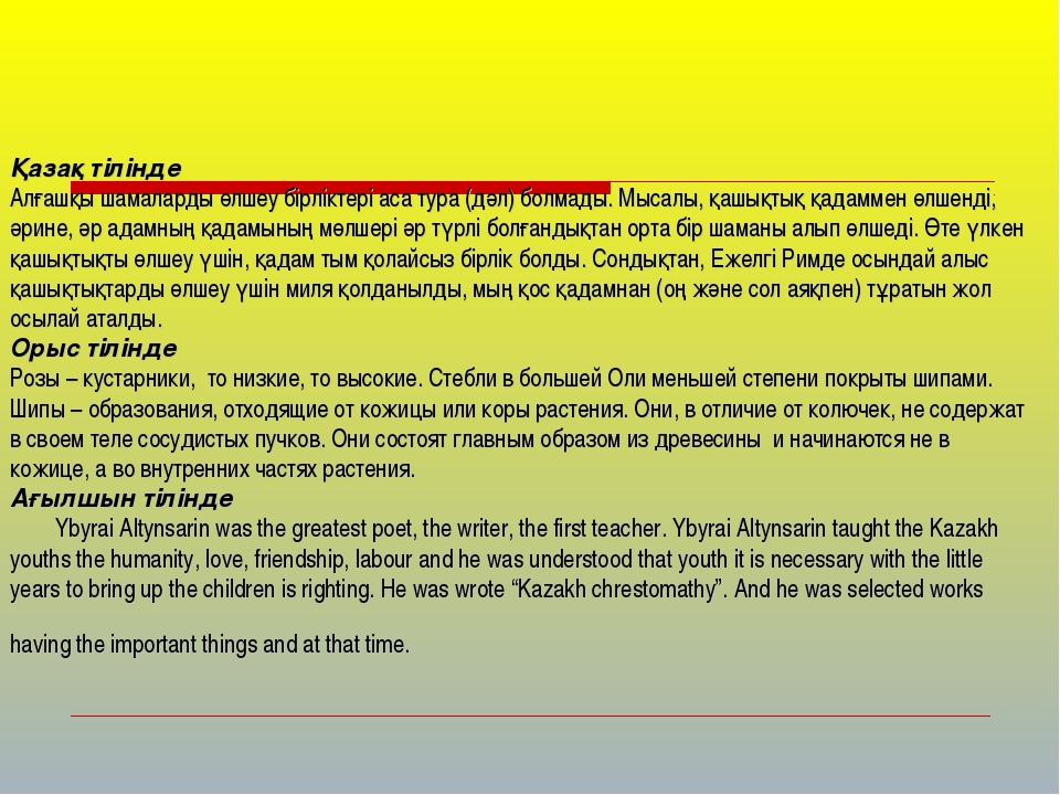 Қазақ тілінде Алғашқы шамаларды өлшеу бірліктері аса тура (дәл) болмады. Мыса...