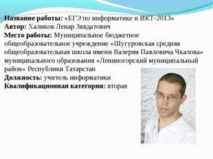 Название работы: «ЕГЭ по информатике и ИКТ-2013» Автор: Халиков Ленар Зявдато
