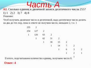 А1. Сколько единиц в двоичной записи десятичного числа 255? 1) 1 2) 2 3) 7 4)
