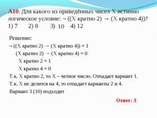 А10. Для какого из приведённых чисел X истинно логическое условие: ¬ ((X крат