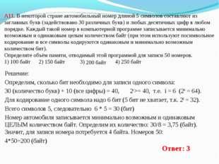 А11. В некоторой стране автомобильный номер длиной 5 символов составляют из з