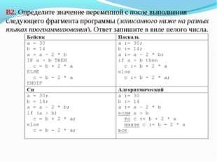 В2. Определите значение переменной c после выполнения следующего фрагмента пр