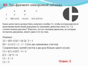 В3. Дан фрагмент электронной таблицы. Решение: А2 = (B1-A1)/2 = (4-2) / 2 = 1