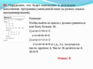 В5. Определите, что будет напечатано в результате выполнения программы (запис