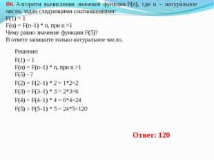 В6. Алгоритм вычисления значения функции F(n), где n – натуральное число, зад