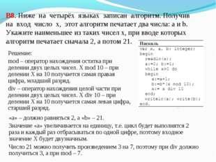 В8. Ниже на четырёх языках записан алгоритм. Получив на вход число x, этот ал