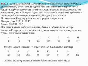 В11. В терминологии сетей TCP/IP маской сети называется двоичное число, опред