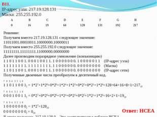В11. IP-адрес узла: 217.19.128.131 Маска: 255.255.192.0 Решение: Получаем вме