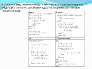 В14. Определите, какое число будет напечатано в результате выполнения следующ