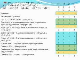 В15. (x1 → x2) /\ (x2 → x3) /\ (x3 → x4) = 1 (¬y1 \/ y2) /\ (¬y2 \/ y3) /\ (¬