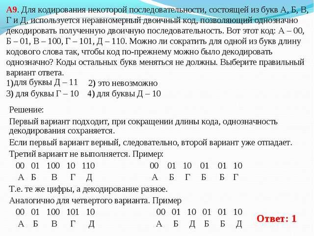 А9. Для кодирования некоторой последовательности, состоящей из букв А, Б, В,...