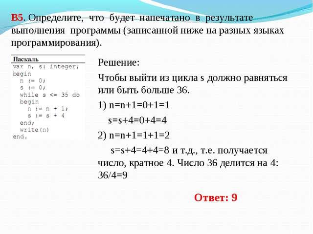В5. Определите, что будет напечатано в результате выполнения программы (запис...