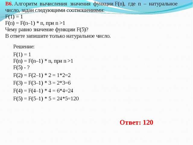 В6. Алгоритм вычисления значения функции F(n), где n – натуральное число, зад...