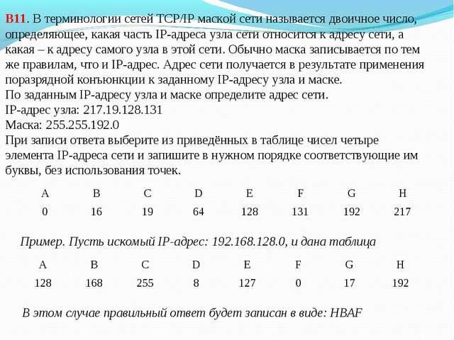 В11. В терминологии сетей TCP/IP маской сети называется двоичное число, опред...