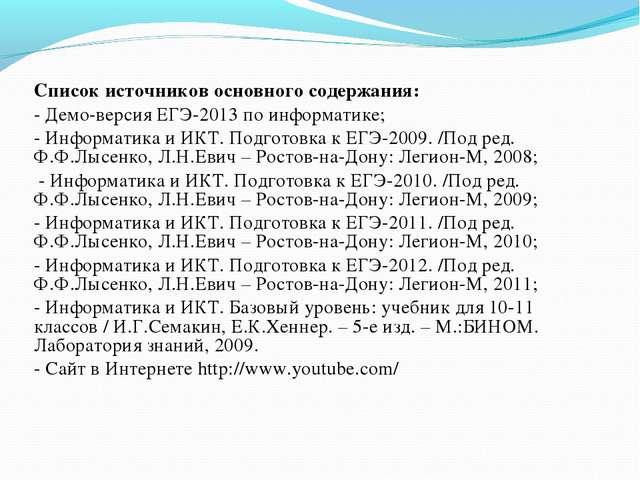 Список источников основного содержания: - Демо-версия ЕГЭ-2013 по информатике...