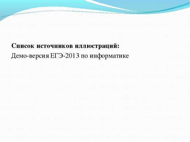 Список источников иллюстраций: Демо-версия ЕГЭ-2013 по информатике