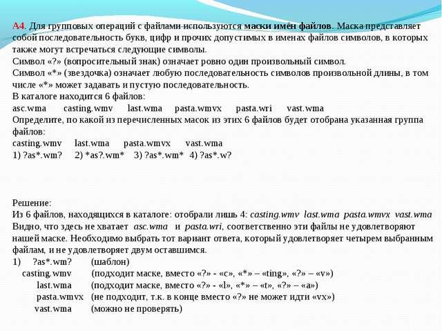 А4. Для групповых операций с файлами используются маски имён файлов. Маска пр...