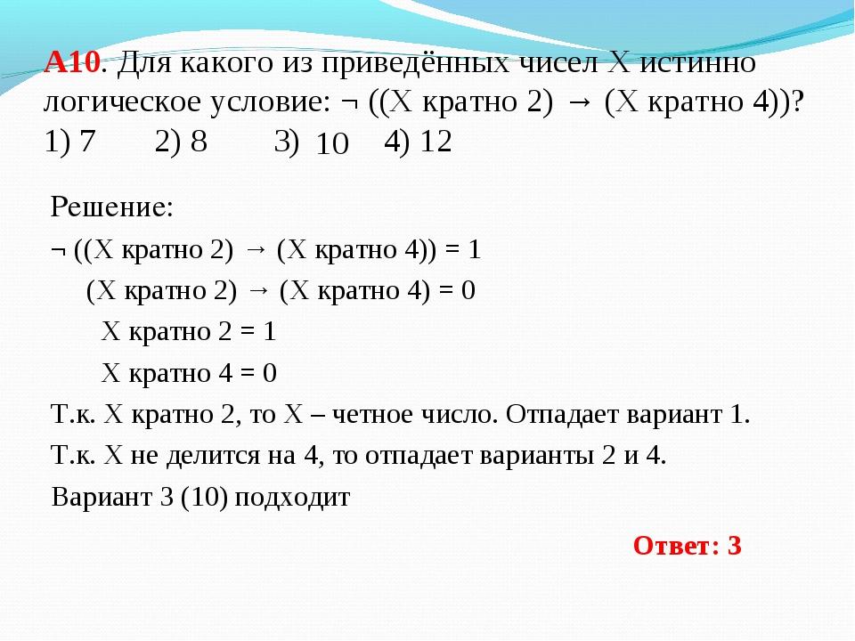 А10. Для какого из приведённых чисел X истинно логическое условие: ¬ ((X крат...