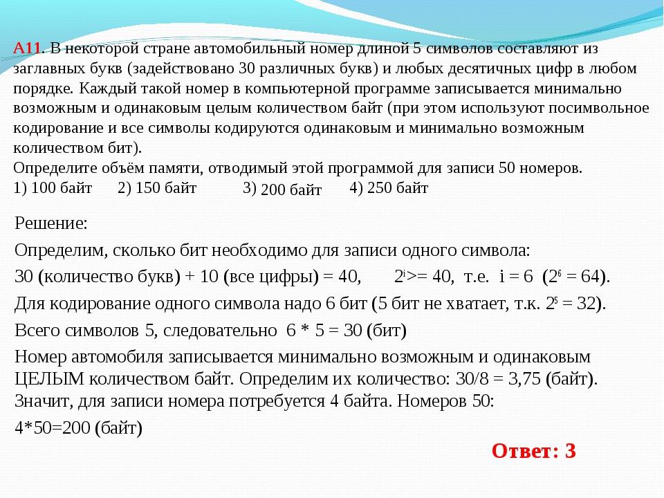 А11. В некоторой стране автомобильный номер длиной 5 символов составляют из з...