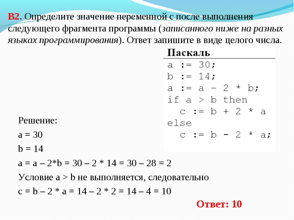 В2. Определите значение переменной c после выполнения следующего фрагмента пр...