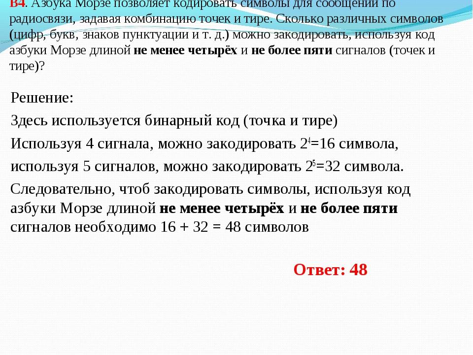 В4. Азбука Морзе позволяет кодировать символы для сообщений по радиосвязи, за...