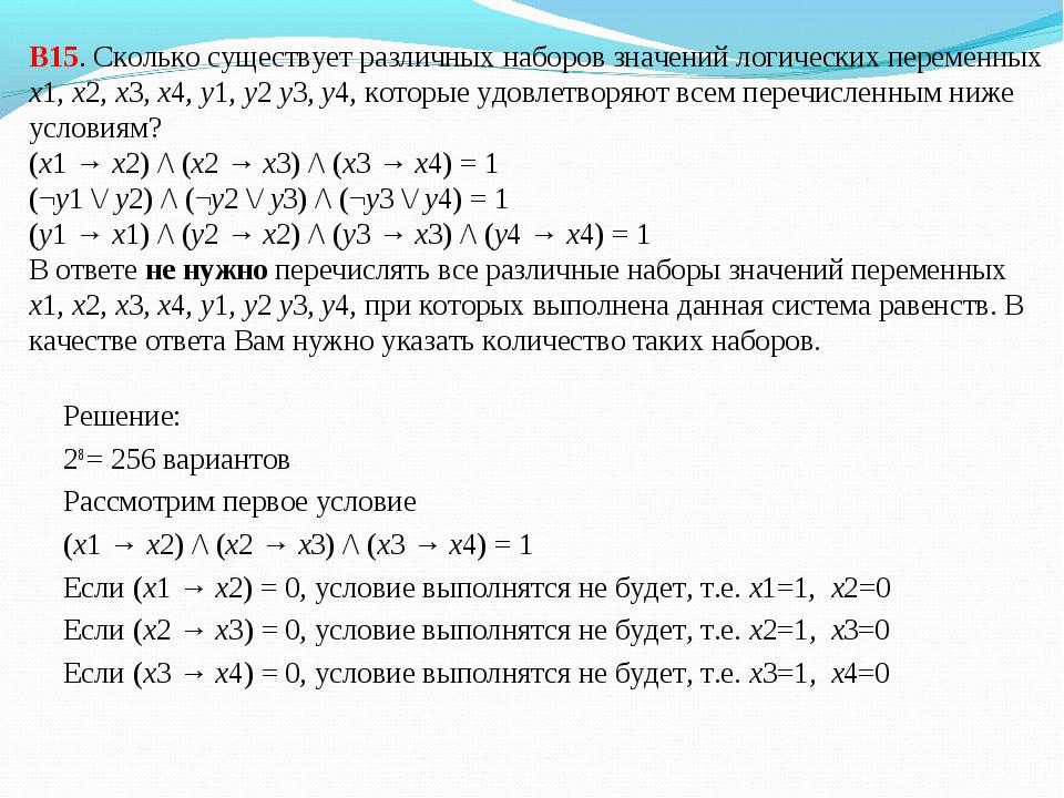 В15. Сколько существует различных наборов значений логических переменных x1,...