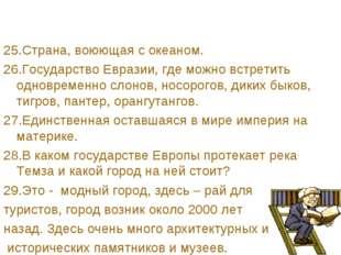 25.Страна, воюющая с океаном. 26.Государство Евразии, где можно встретить одн