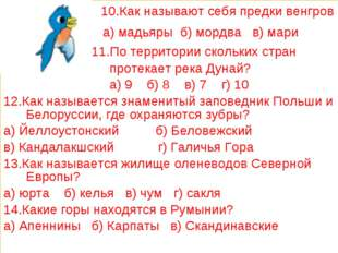 10.Как называют себя предки венгров а) мадьяры б) мордва в) мари 1111111111