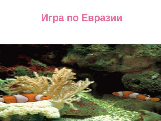 Игра по Евразии