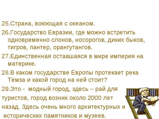 25.Страна, воюющая с океаном. 26.Государство Евразии, где можно встретить одн...
