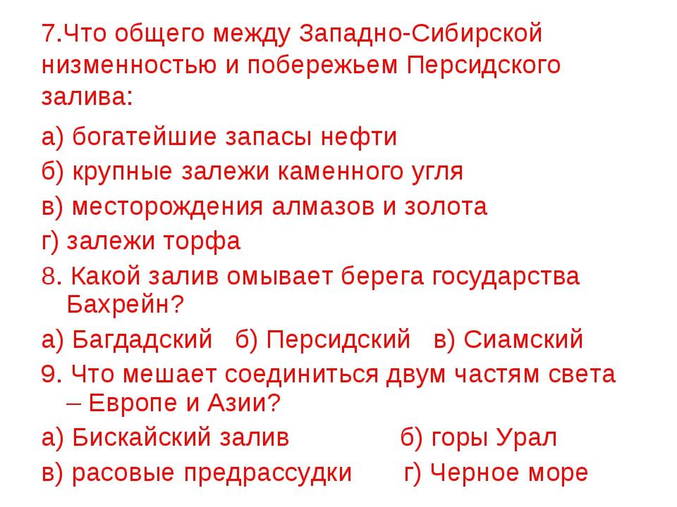 7.Что общего между Западно-Сибирской низменностью и побережьем Персидского за...