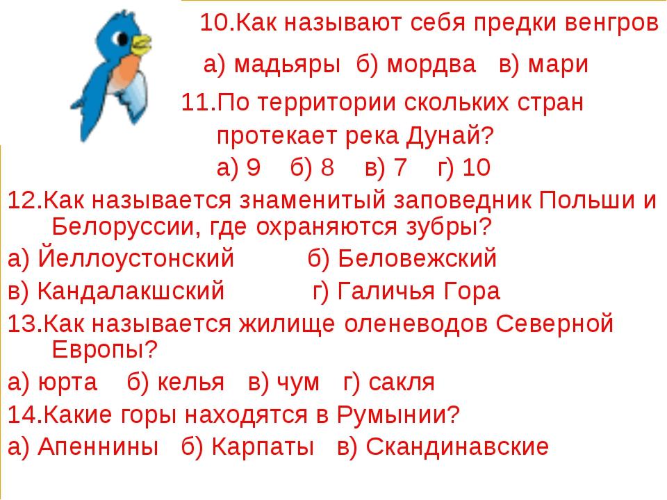 10.Как называют себя предки венгров а) мадьяры б) мордва в) мари 1111111111...
