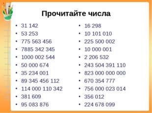 Прочитайте числа 31 142 53 253 775 563 456 7885 342 345 1000 002 544 50 000 6